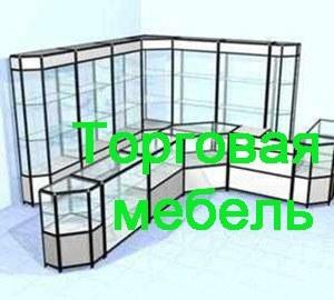Торговая мебель Новосибирск