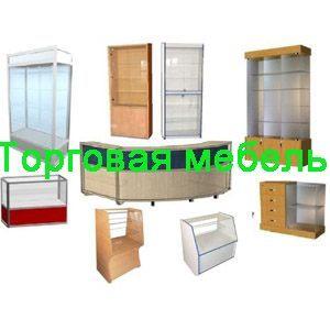 Заказать торговую мебель в Новосибирске