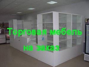 Торговая мебель в Новосибирске